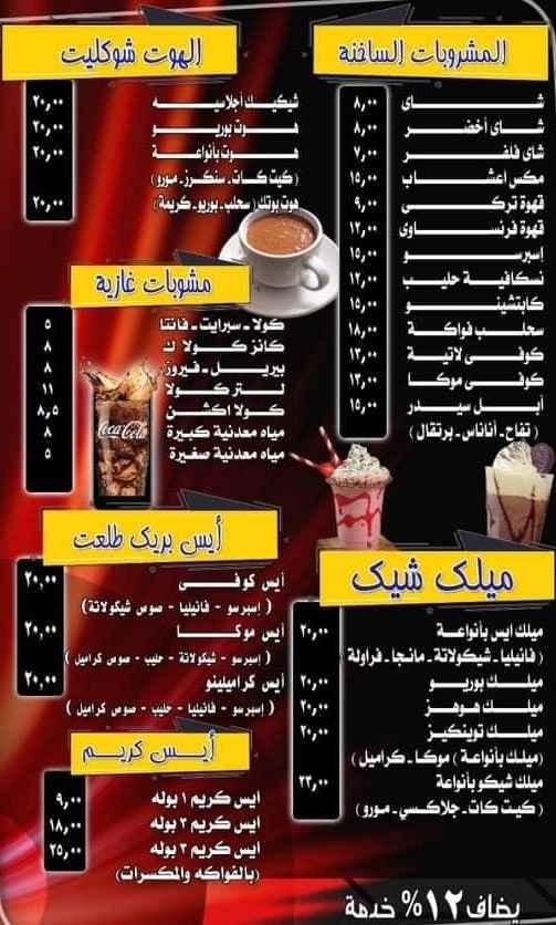منيو مطعم طلعت 2