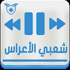 أغاني شعبي الأعراس بدون نيت Chaabi Maroc icon