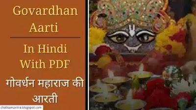Govardhan Aarti in Hindi With PDF