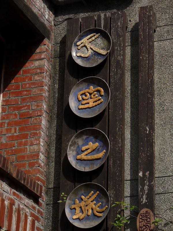 TAIWAN. Chuifen ou Jioufen ...et Keelung ( Nord de Taipei) - jiofen%2B145.jpg