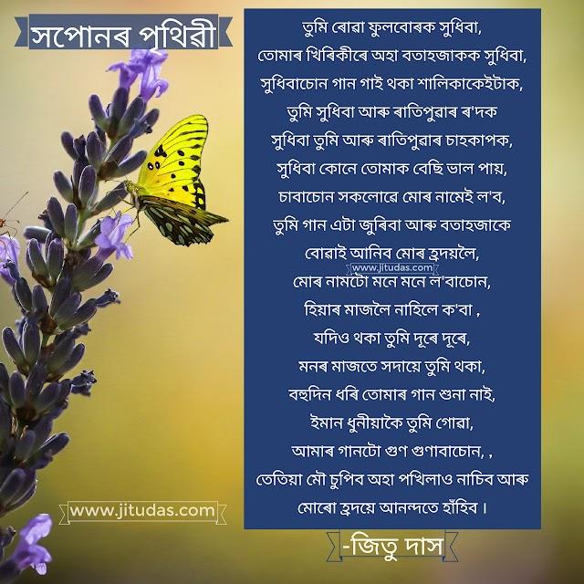 Assamese romantic poem ( অসমীয়া কবিতা - সপোনৰ পৃথিৱী ) by Jitu Das poems 2018 ›