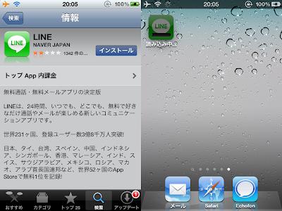 App StoreからLINEを再インストール