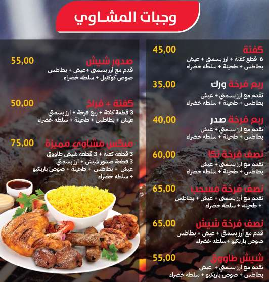 اسعار مطعم المصطفي