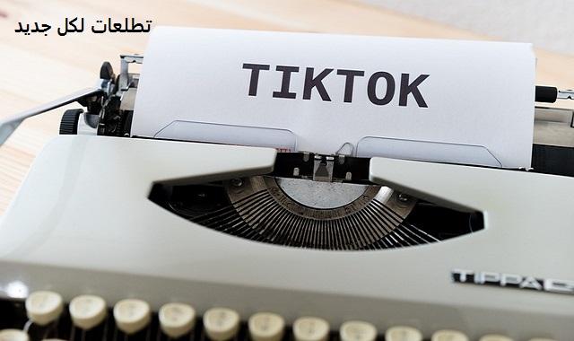 تيك توك 2021 أفكار جديدة لكي تحقق أعلى مشاهدات على تيك توك