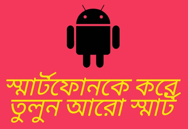 make-android-phone-smart