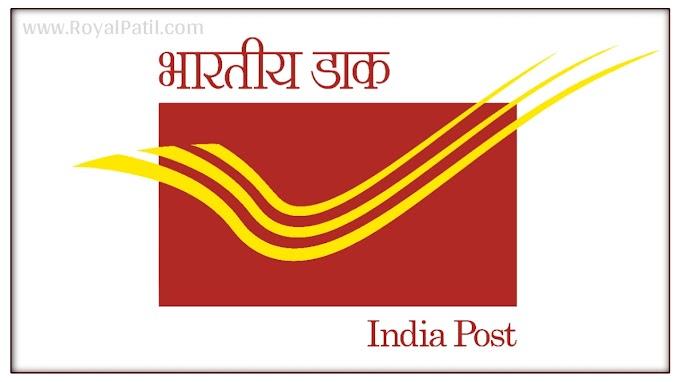 भारतीय डाक विभागात महाराष्ट्रात 2448 जागांसाठी भरती