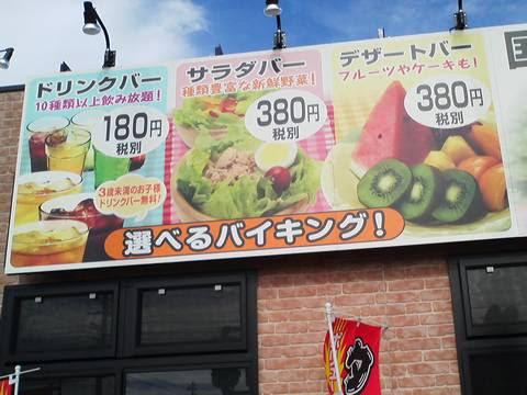 メニュー看板 あみやき亭神守店