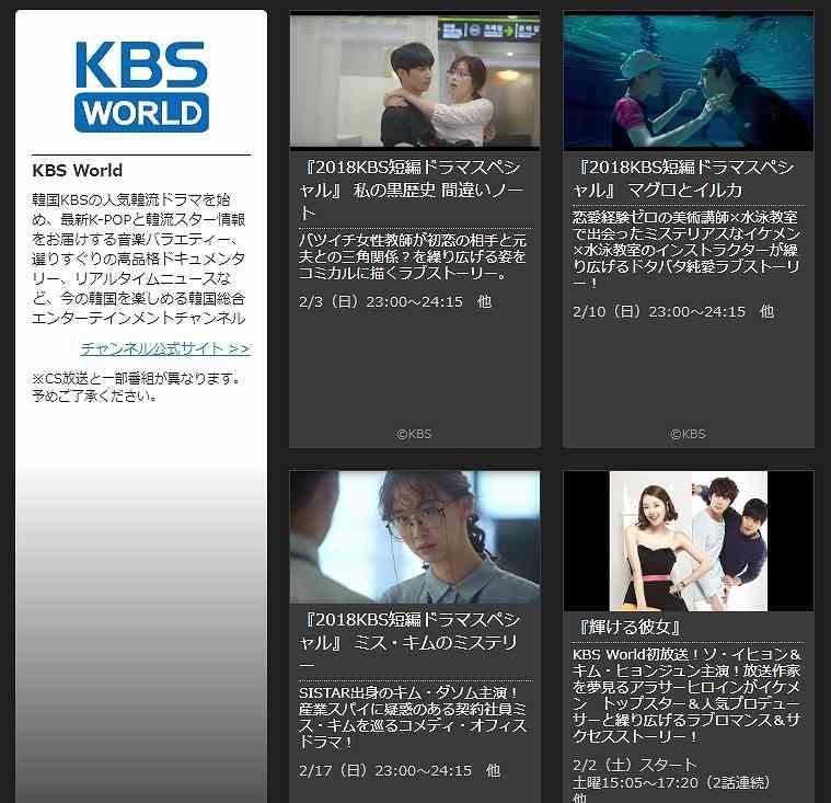 【無料】おすすめ韓流ドラマをタダで視聴!「KBS World」など有名チャンネルを無料で見る方法。ニュースも!