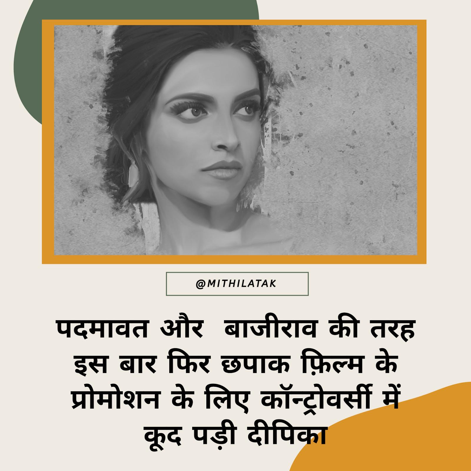 deepika, deepika padukone, films, chhapak, controversy deepika,