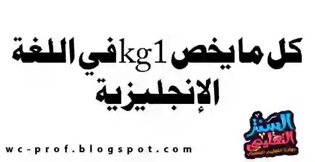 كل ما يخص kg1 في اللغة الإنجليزية