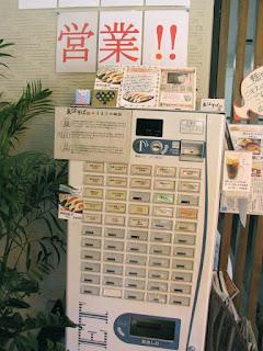 東江そば小禄店・券売機