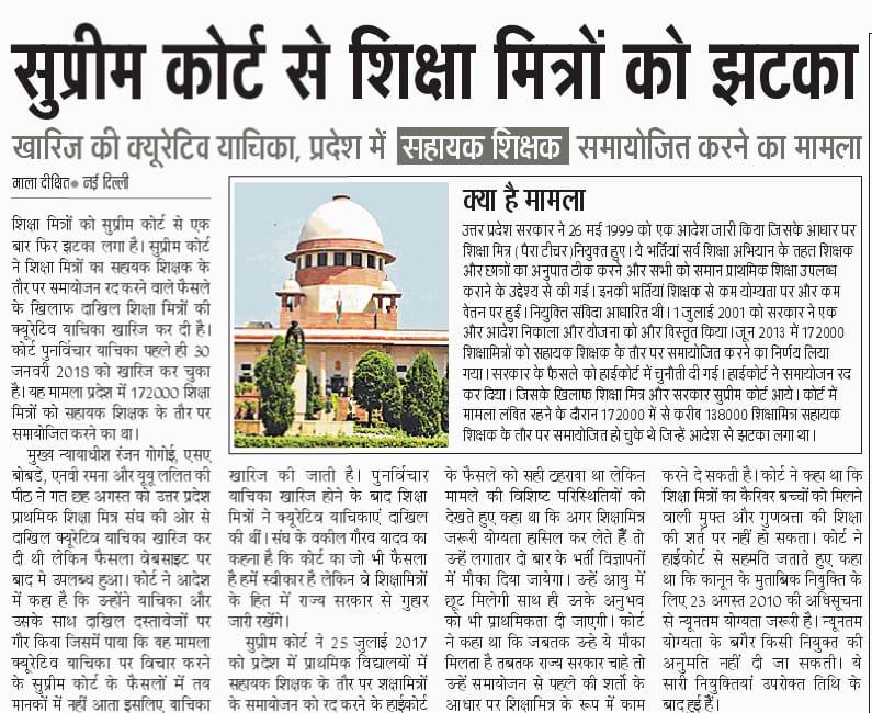 shiksha mitra up का samayojan रद्द करने वाले judgement के खिलाफ दाखिल शिक्षा मित्रों की क्यूरेटिव याचिका खारिज