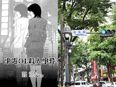 """東電OL殺人事件、被害者女性売春の""""闇""""と冤罪を検証する"""