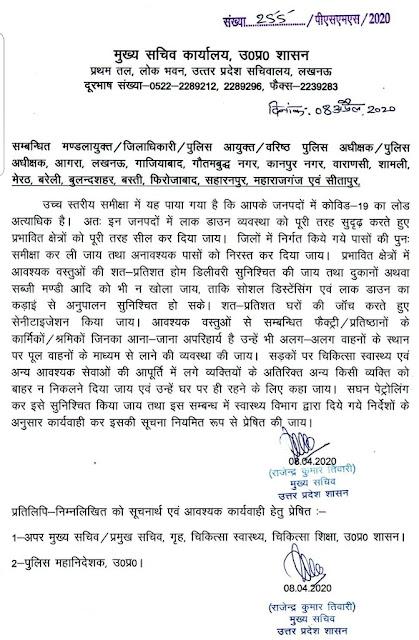 राजधानी समेत 15 जिलों की सीमाएं सील,कोविड 19 नावेल कोरोना वायरस के चलते आदेश जारी,Border seal of 15 districts, including capital,