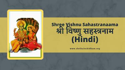 Vishnu Sahasranamam Stotram With Hindi Lyrics
