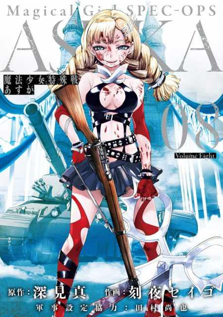 Ma Pháp Thiếu Nữ Đặc Chiến Asuka