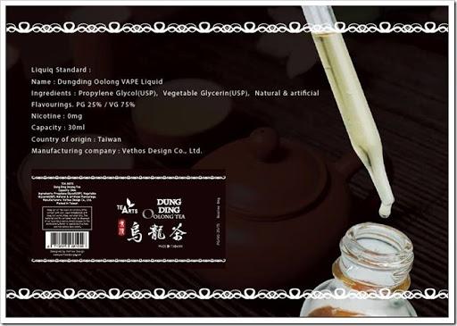 14991978 1485054594843226 7407452657348480662 n thumb%25255B3%25255D - 【リキッド】香ばしMAX!「TEARTS DUNG DING OOLONG TEA-ウーロン茶ー」リキッドレビュー【台湾産烏龍茶リキッド/電子たばこ】