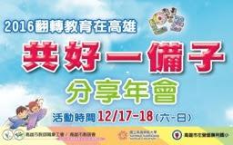 https://sites.google.com/a/kta.kh.edu.tw/indexpage/home/trdcpage/xue-si-da-zai-gao-xiong/20161217-18gong-hao-yi-bei-zi-fen-xiang-nian-hui