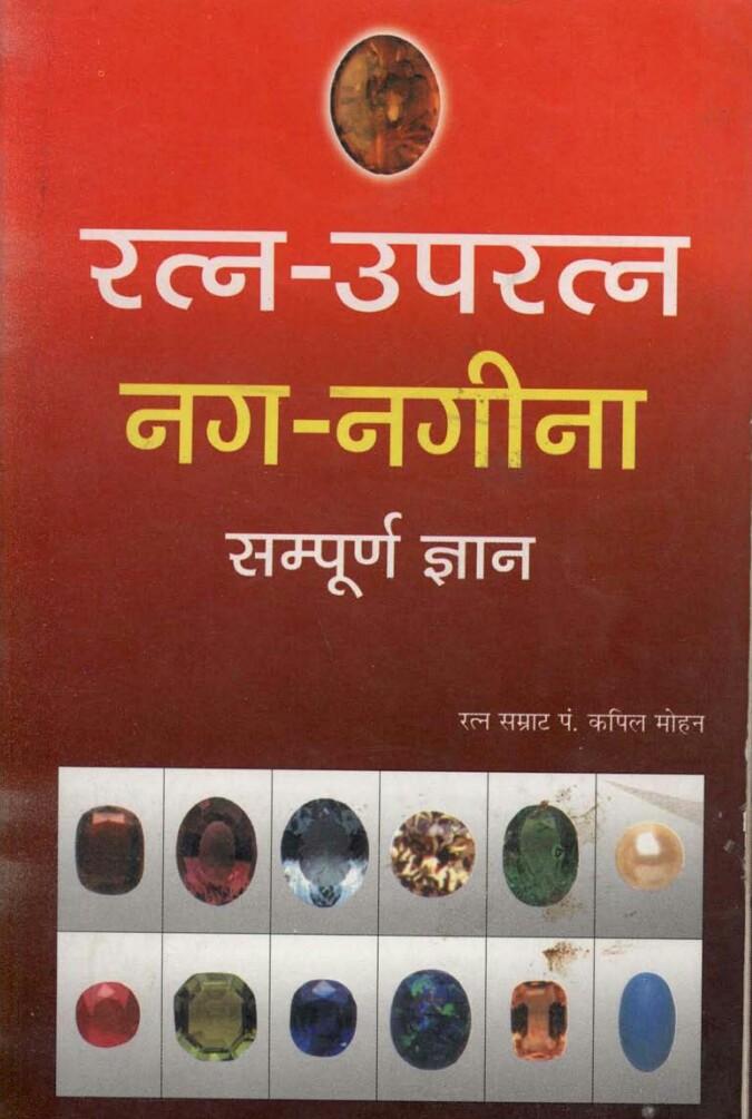 Ratna Uparatna Nag-nagina (रत्न उपरत्न नग-नगिना) PDF