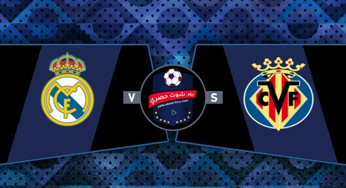 مشاهدة مباراة ريال مدريد وفياريال