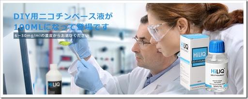 0115%25255B5%25255D - HILIQが日本向けのベースリキッドを提供開始。100ml/6-50mg