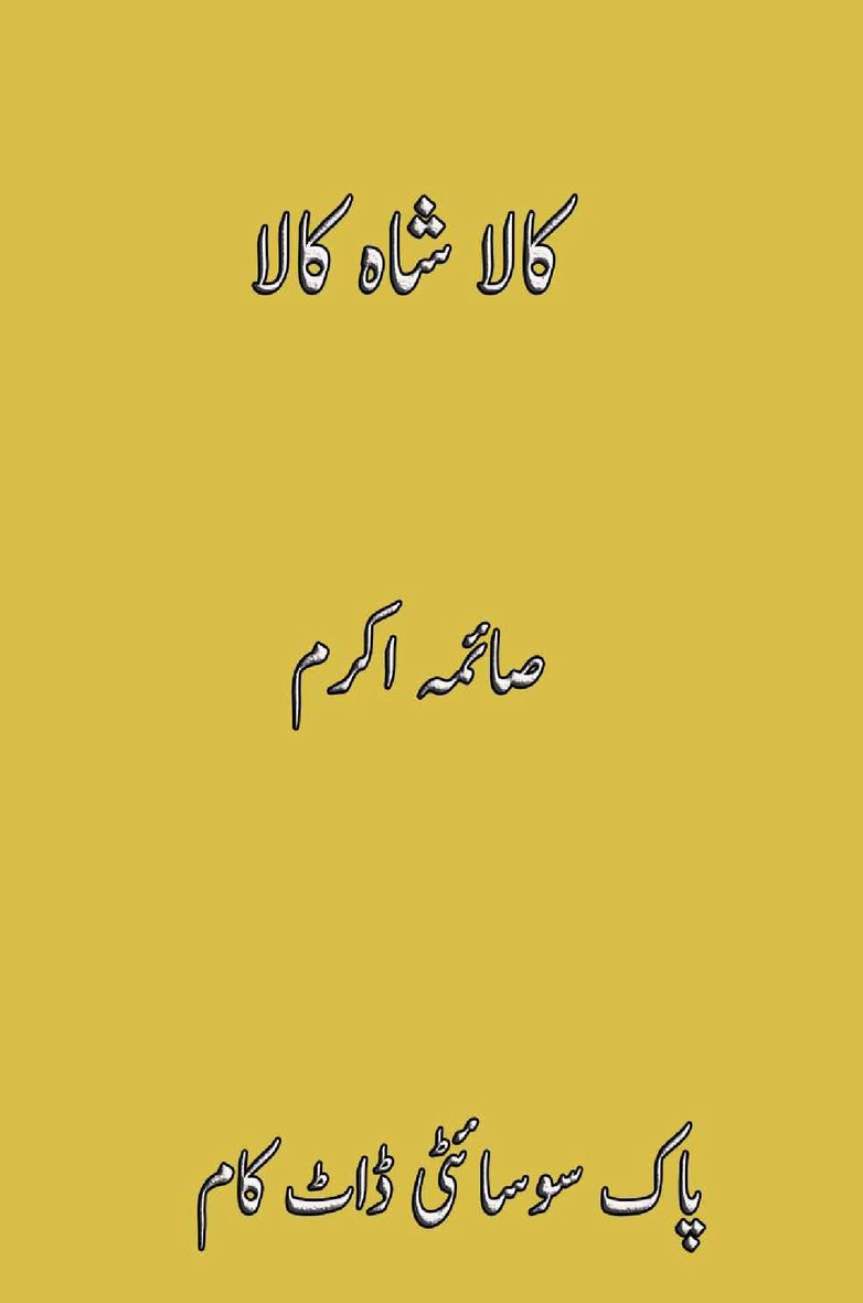 Kala Sha Kala Complete Novel By Saima Akram Chaudhary