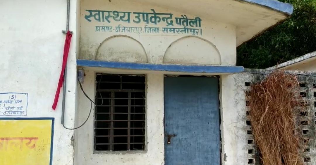 उजियारपुर में एक स्वास्थ केंद्र में 10 वर्षो से ताला लगा हुआ है, स्वास्थ केंद्र का निजी उपयोग हो रहा है ।