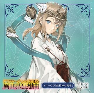 Death March Kara Hajimaru Isekai Kyousoukyoku, Death March to the Parallel World Rhapsody Light Novel Volume 24 e Drama CD em Dezembro de 2021
