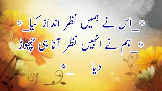 attitude poetry us ny hmy nazar andaz kia