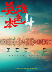 A Better Tomorrow 4 Hong Kong Movie