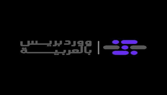 موقع ووردبريس بالعربية