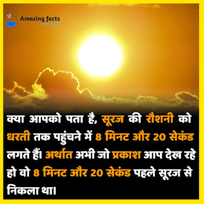 amazing facts about sun