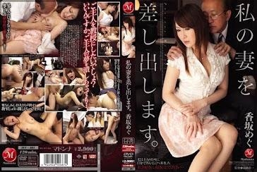 JUC-401 I'll Lend You My Wife – Megu Kosaka