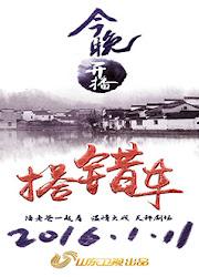 Take The Wrong Car / Da Cuo Che China Drama