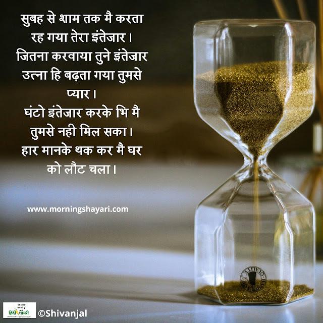 Image for प्रेमिका के लिए हिंदी में इंतेज़ार शायरी Intezaar Shayari in Hindi for girlfriend