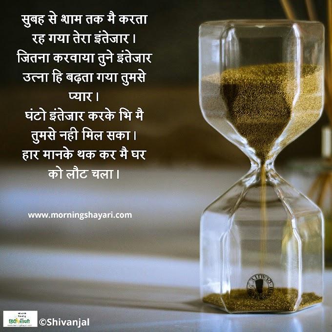 प्रेमिका के लिए हिंदी में इंतेज़ार शायरी Intezaar Shayari in Hindi for girlfriend
