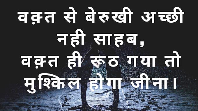 Best Love Shayari Top 1 वक़्त से बेरुखी...