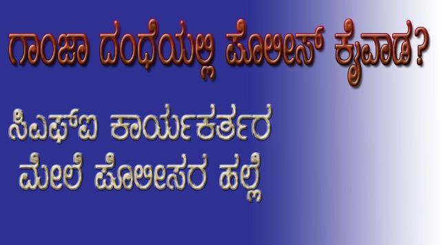 police atrocity against CFI students? | ವಿದ್ಯಾರ್ಥಿಗಳ ಮೇಲೆ ಪೊಲೀಸರ ಹಲ್ಲೆ ಆರೋಪ: ಸಿಎಫ್ಐ ಪ್ರತಿಭಟನೆ
