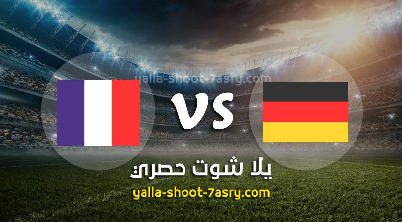 مباراة ألمانيا وفرنسا