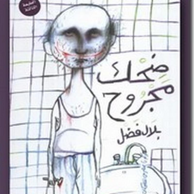ضحك مجروح لـ  بلال فضل
