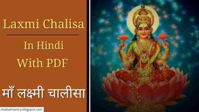 Laxmi Chalisa In Hindi With PDF