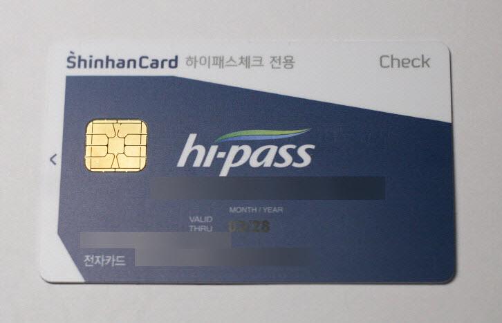 신한 하이패스 후불 체크카드