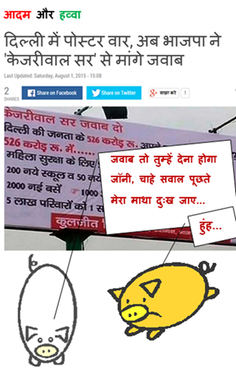 kejriwal dilli 500 advertisement budget controversy