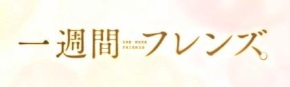 Isshuukan Friends title/logo