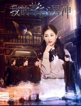 Lớp học nam thần của tôi - Wo De Xue Ke Nan Shen (2017)