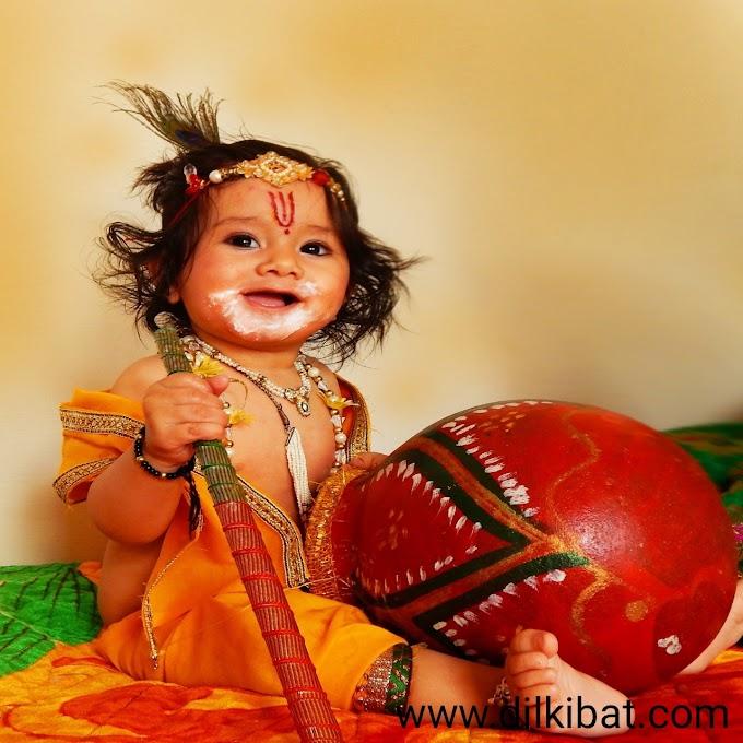 कृष्ण जन्माष्टमी कहानी/कब क्यों मनाया जाता