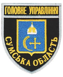 Головне Управління Сумська область /поліція/ нарукавна емблема