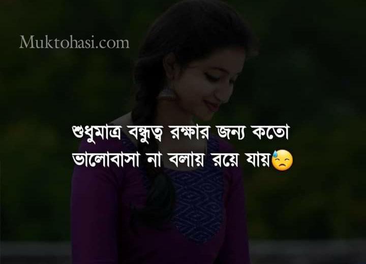emotional picture bangla valobasar koster pic ইসলামিক সুন্দর।ছবি romantic pic bangla bangla status about life জুম্মা মোবারক পিকচার funy photo bangla sad pic ভালোবাসার লেখা ছবি শুভ সকালের ছবি sad status bangla 2020 আবেগের কথা sms facebook status bangla 2020