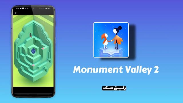 تحميل لعبة Monument Valley 2 مجانا للاندرويد (APK+OBB)