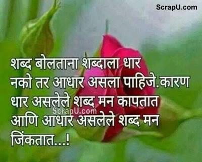 Shabd aise bolo jisme dhaar na ho balki aadhaar ho. - Nice pictures